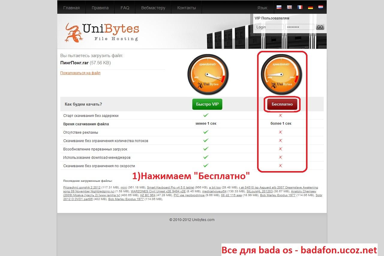 Как быстро скачать файл с unibytes