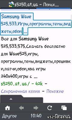 Telecharger Google Maps Navigation Samsung Wave Download